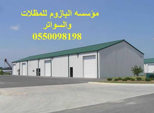 بناء وتركيب هناجر ومستودعات في الرياض