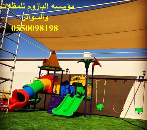مظلات مدارس في الرياض