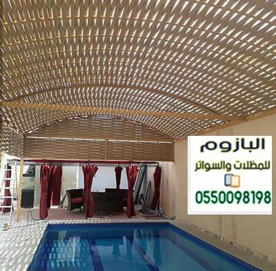 مظلات مسابح في الرياض