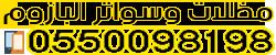 مظلات وسواتر البازوم هناجر – 0550098198