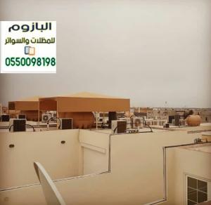 تغطية الخزان العلوي في الرياض