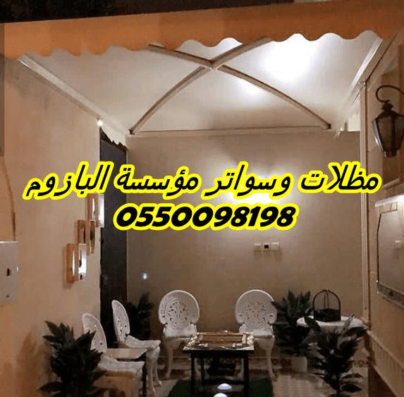 مظلات حدائق باقل الاسعار