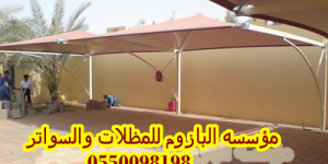 مظلات وسواتر الرياض مظلات سيارات