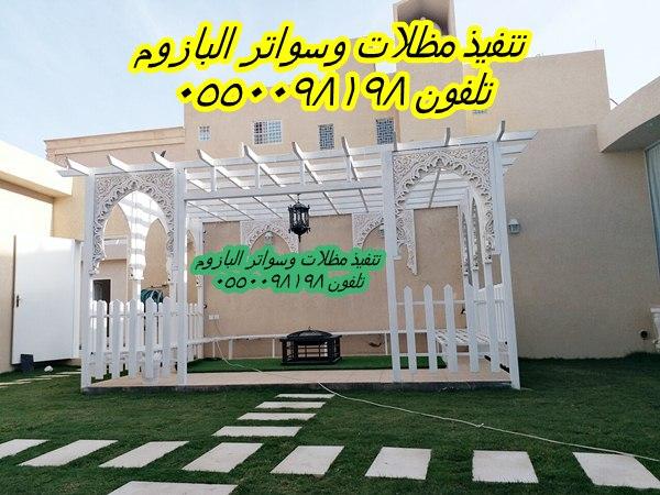 تركيب برجولات حديد في الرياض 