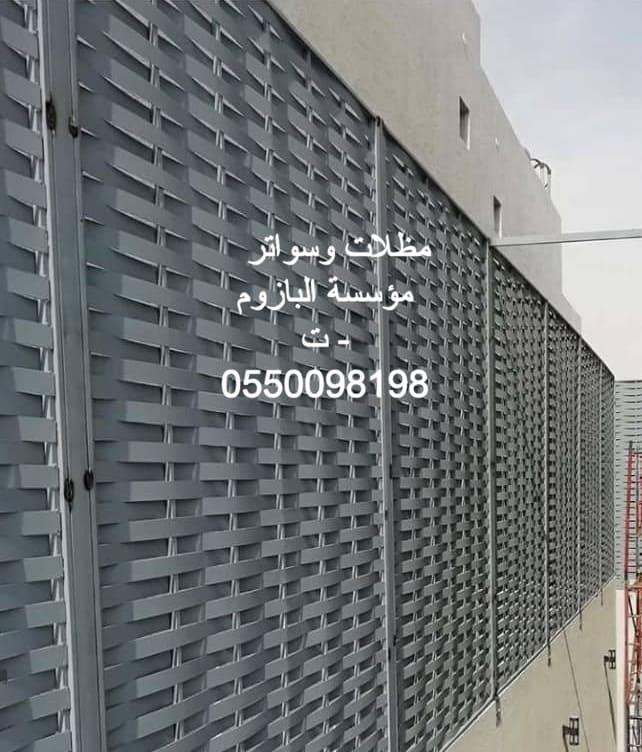 تركيب سواتر جدران فلل ومنازل في الرياض بأسعار ممتازة 2019