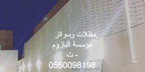 تركيب سواتر حديد لاسوار الفلل في الرياض بارخص الاسعار